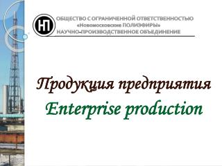Продукция предприятия Enterprise production