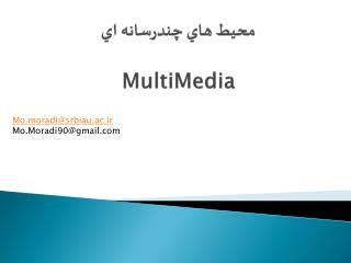 محيط هاي چندرسانه اي MultiMedia