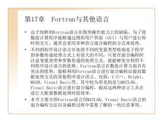 第 17 章   Fortran 与其他语言