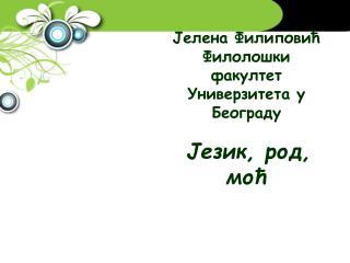 Јелена Филиповић Филолошки факултет Универзитета у Београду Језик, род, моћ