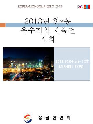KOREA-MONGOLIA EXPO 2013