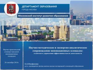 Московский институт развития образования
