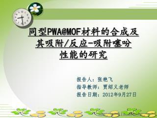 同型 PWA@MOF 材料的合成及 其吸附 / 反应 - 吸附噻吩 性能的研究