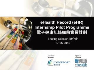 eHealth  Record ( eHR ) Internship Pilot  Programme 電子健康記錄職前實習計劃