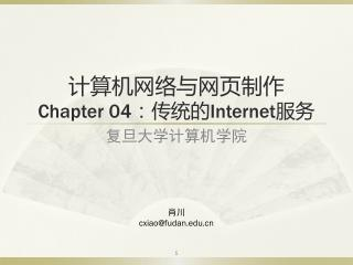 计算机网络与网页制作 Chapter 04 : 传统的 Internet 服务