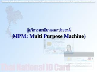 ตู้บริการทะเบียนอเนกประสงค์  ( MPM: M ulti  P urpose  M achine )