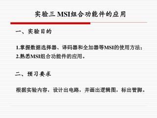 实验三  MSI 组合功能件的应用