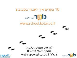 10 צעדים איך לעבוד בסביבת school.kotar.co.il