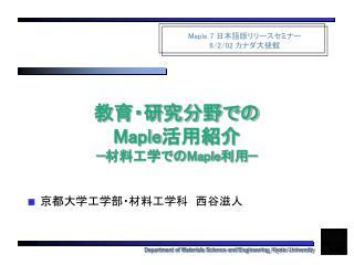 教育・研究分野での Maple 活用紹介 −材料工学での Maple 利用−