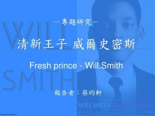 ?????? ???? ????? Fresh prince - Will.Smith
