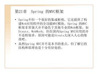 第 21 章   Spring  的 MVC 框架