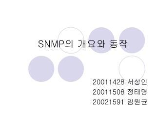 SNMP 의 개요와 동작
