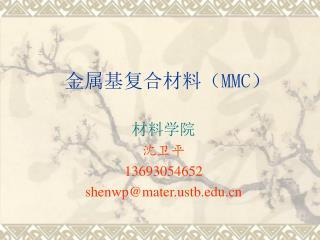 金属基复合材料( MMC )