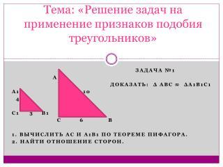 Тема: «Решение задач на применение признаков подобия треугольников»