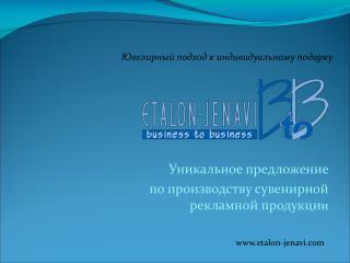 Уникальное предложение  по производству сувенирной рекламной продукци и