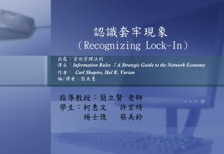 認識套牢現象  ( Recognizing Lock-In )