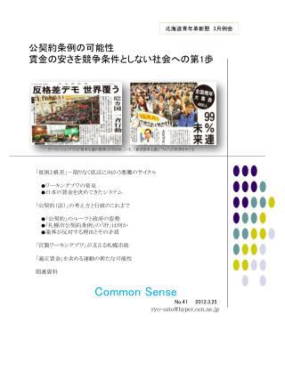 Common Sense No.41 2012.3.25 ryo-sato@hyper.ocn.ne.jp