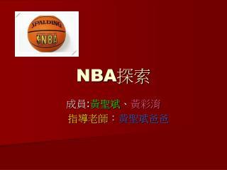 NBA 探索
