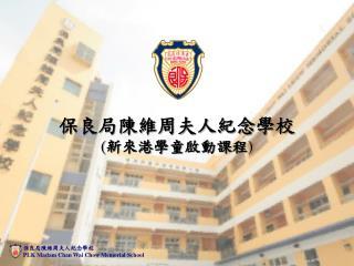 保良局陳維周夫人紀念學校 ( 新來港學童啟動課程 )