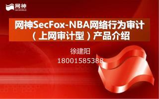 网神 SecFox-NBA 网络行为审计( 上网 审计型) 产品介绍