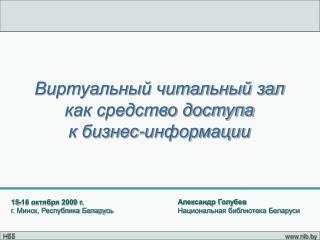 Александр Голубев Национальная библиотека Беларуси