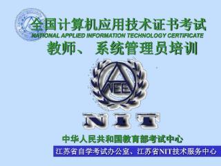 全国计算机应用技术证书考试 NATIONAL APPLIED INFORMATION TECHNOLOGY CERTIFICATE           教师、 系统 管理员培训