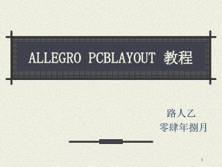 ALLEGRO PCBLAYOUT
