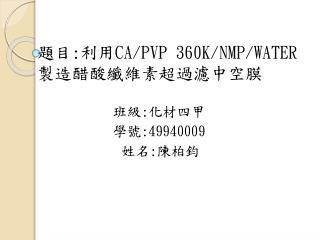 題目 : 利用 CA/PVP 360K/NMP/WATER  製造醋酸纖維素超過濾中空膜