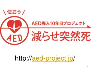 aed-project.jp /