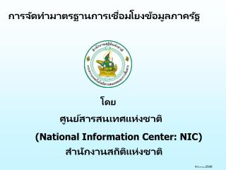 (National Information Center: NIC)