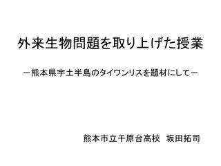 外来生物問題を取り上げた授業 -熊本県宇土半島のタイワンリスを題材にして-