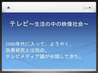 テレビ 〜 生活の中の映像社会 〜