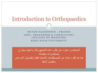 Introduction to Orthopaedics