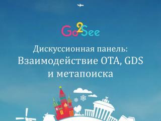 Дискуссионная панель : Взаимодействие  OTA, GDS  и метапоиска