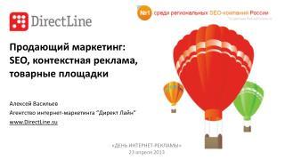 Продающий маркетинг: SEO, контекстная реклама, товарные площадки