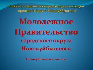 Комитет по делам молодежи администрации городского округа  Н овокуйбышевск