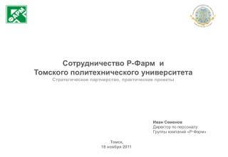 Томск,  18 ноября 2011