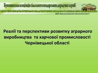 "NGO "" Bukovina Extension Service Association """