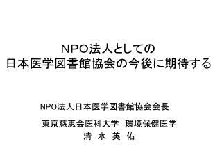 NPO法人としての 日本医学図書館協会の今後に期待する