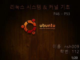 리눅스  시스템  &  커널  기초 P.46 – P.53