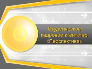 Студенческое кадровое агентство «Перспектива»