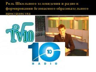 Роль Школьного телевидения и радио в формировании безопасного образовательного пространства
