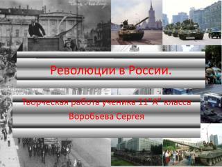 Революции в России.