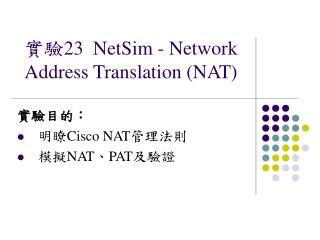 實驗 23  NetSim - Network Address Translation (NAT)