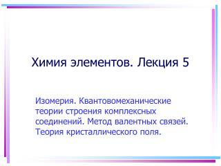 Химия элементов. Лекция 5