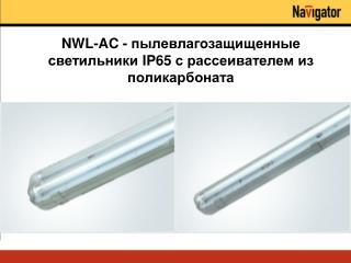 NWL-AC -  пылевлагозащищенные светильники  IP65  с рассеивателем из поликарбоната