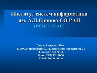 Институт систем информатики  им.  А.П.Ершова  СО РАН (ИСИ СО РАН)