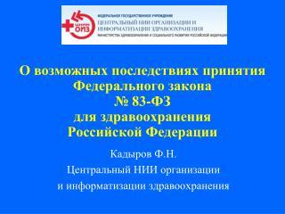 Кадыров Ф.Н. Центральный НИИ организации  и информатизации здравоохранения