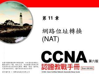 網路位址轉換  (NAT)