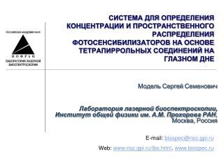 Модель Сергей  Семенович